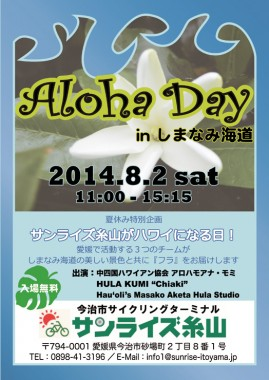 alohaday_flyer01