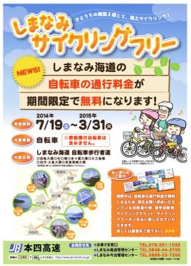 cycling_free1