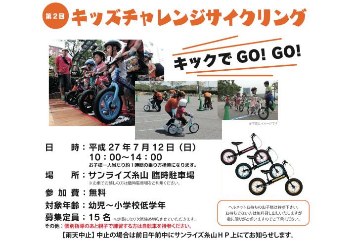 kidsbike0712