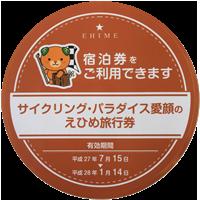 sp_syukuhaku