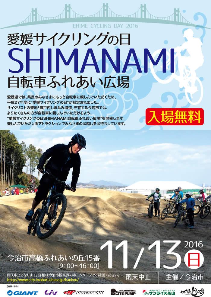 ehime-cycling-imabari2016a