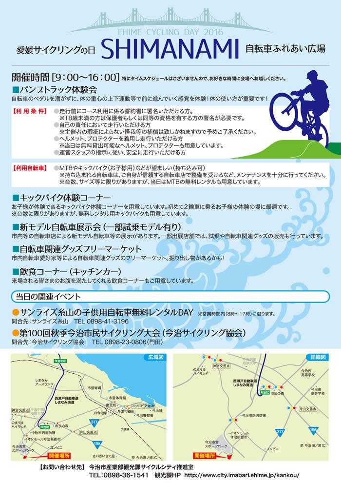 ehime-cycling-imabari2016b