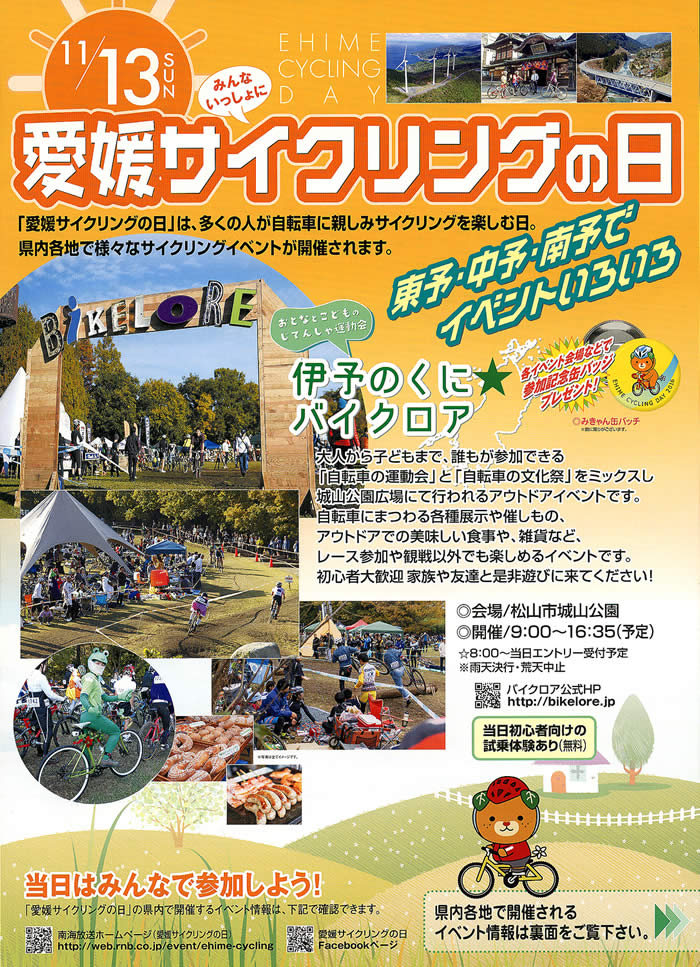 ehime_cyclingday2016a